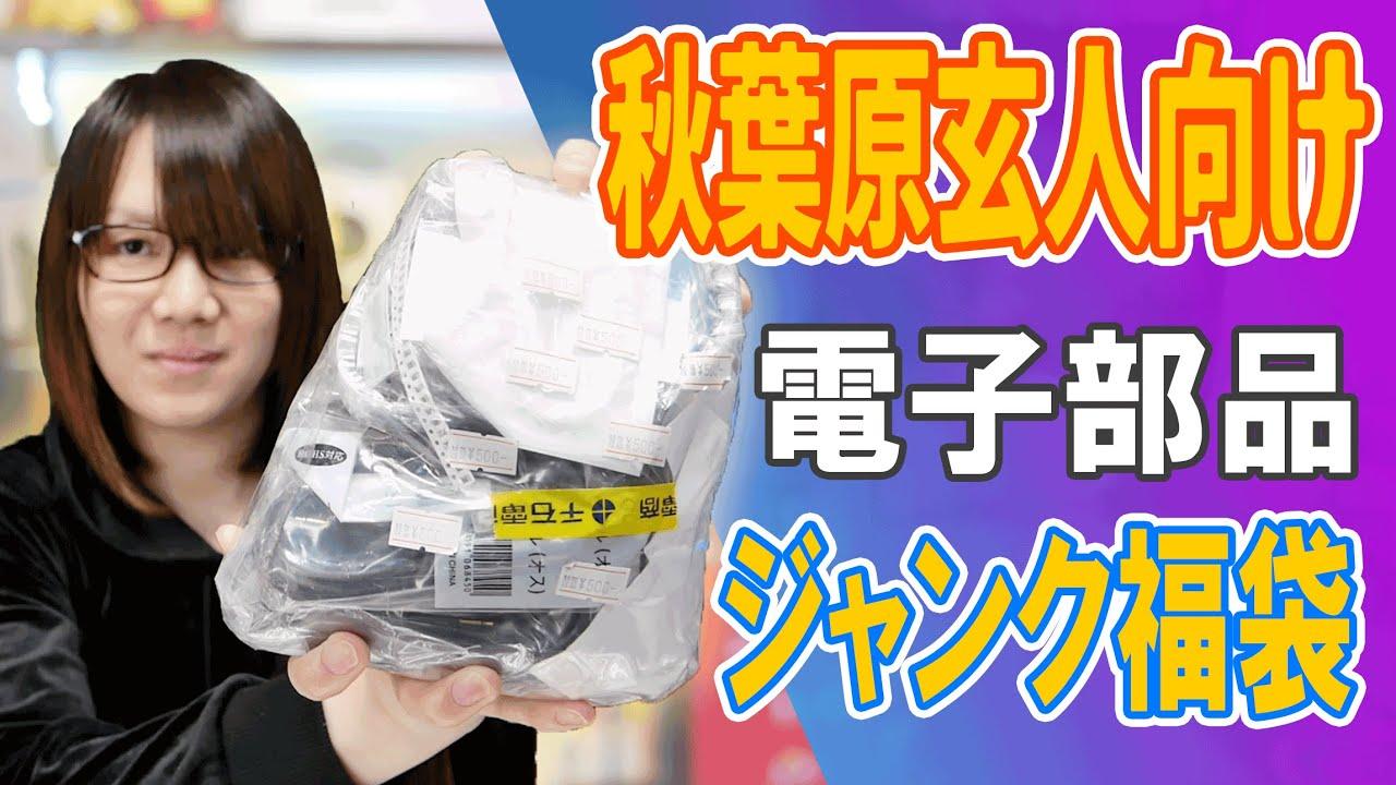 【福袋】秋葉原玄人向け!!電子部品ジャンク福袋500円 開封【ジャンク】