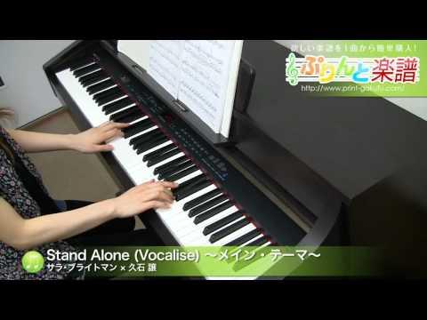 Stand Alone (Vocalise) 〜メイン・テーマ〜 サラ・ブライトマン × 久石 譲