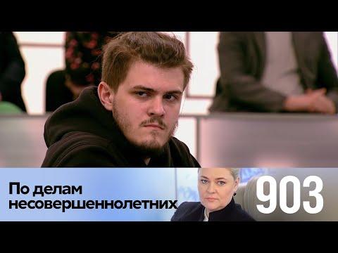 По делам несовершеннолетних | Выпуск 903