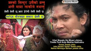 Nepali Lok Dohori song | Sansar Yestai chha | Bishnu Majhi | New nepali song Official HD