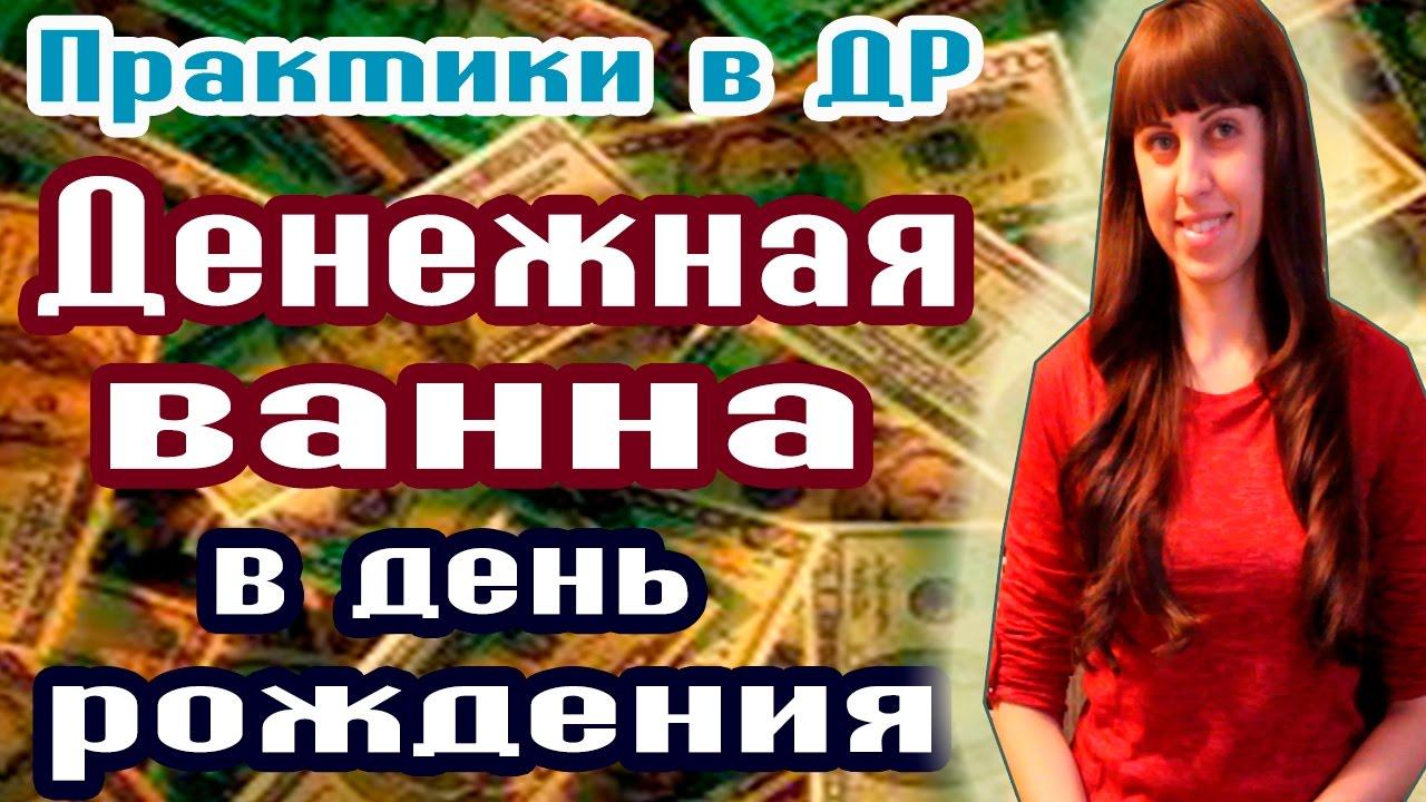 Магия для денег в день рождения экстрасенсы о магии денег