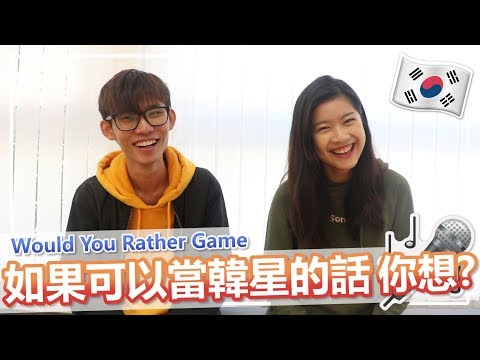 如果可以當韓星的話...你想? | Would you Rather Game K-POP Edition(Feat. Cheryl) | Plong