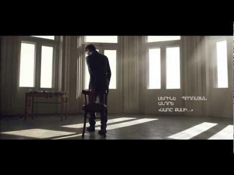 ANDRE \u0026 SERINE POGHOSYAN - Sary Qami // Սառը Քամի (Official Music Video)