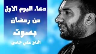دعاء اليوم الاول من شهر رمضان بصوت علي حمادي