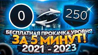 Как БЕСПЛАТНО повысить уровень в Стиме в 2020-2021 году? БЫСТРО и ПРОСТО! Все известные способы!
