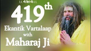 महाराज जी से एकान्तिक वार्तालाप (भाग - 419) // Shri Hit Premanand Govind Sharan ji Maharaj