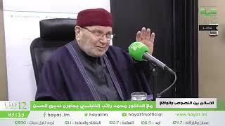لقاء رائع مع الدكتور راتب النابلسي ... بعنوان ( الإسلام بين النص والواقع ) .. الثلاثاء  11/ 12/ 2018