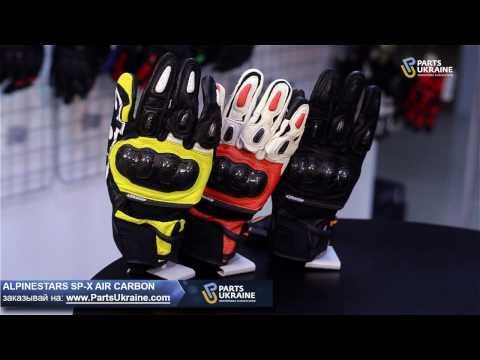 Обзор мотоперчаток Alpinestars SP X Air Carbon