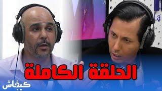 سيمو بنبشير في قفص الاتهام.. الحلقة الكاملة