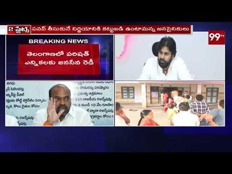 తెలంగాణ లో  పోటీకి సై - Telangana Janasena Party Ready To ZPTC And MPTC Elections 2019 | 99 TV