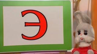 Учим русский язык вместе с Хрюшей - Буква Э - Урок 30 - Обучающая программа для малышей