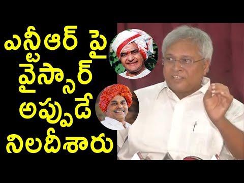 Undavalli Arun Kumar Speech About  NTR Comments and YSR Counter | TDP VS YSRCP | | Cinema Politics