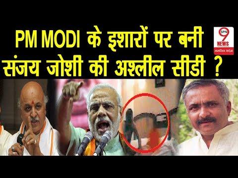 PRAVIN TOGADIA ने PM MODI पर लगाया गंभीर आरोप, SANJAY JOSHI को लेकर किया बड़ा खुलासा |MODI JOSHI