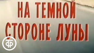 На темной стороне луны Серия 1 Художественный фильм 1989