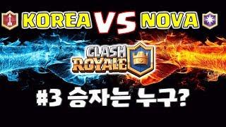클래시로얄 클랜전 KOREA VS NOVA | #3 승자는 누구? [클래시로얄 ClashRoyale BBokTV]