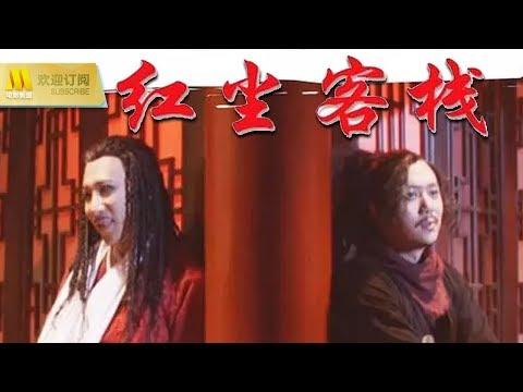 【1080P Full Movie】《红尘客栈/The Red Roadhouse》任武林谁领风骚我却只为你折腰(张晓飞/孟浩强/方星野)