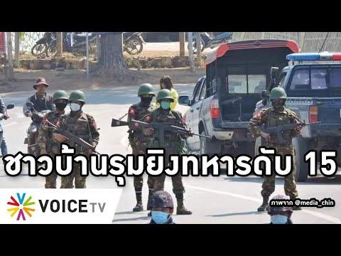Overview-เมียนมาจัดทัพไล่เผด็จการ ม็อบกลับมาทั่วประเทศ ทัพชาวบ้านรัฐชินยิงทหารดับ 15 หลังจับประชาชน
