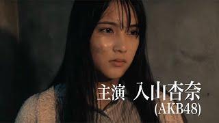 #入山杏奈#青鬼#青鬼映画.