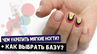 Чем укрепить мягкие ногти Какую базу выбрать Быстрый маникюр гель лаком