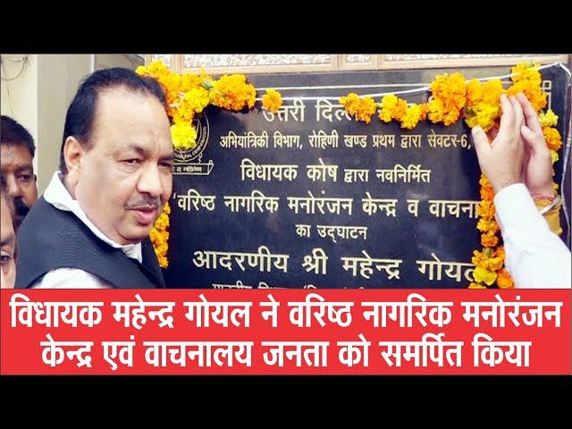 विधायक महेन्द्र गोयल ने वरिष्ठ नागरिक मनोरंजन केन्द्र एवं वाचनालय जनता को समर्पित किया #apnidilli