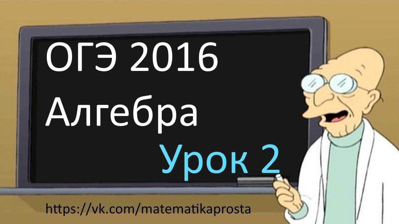 Готовимся к ОГЭ 2016   Модуль Алгебра  Задание 2 (  ЕГЭ / ОГЭ 2017)