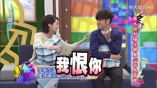 2015.11.23康熙來了 羅志祥和楊丞琳真心話大冒險