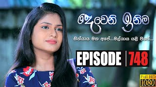 Deweni Inima | Episode 748 19th December 2019 Thumbnail