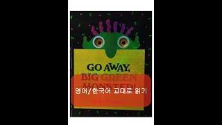 [Eng/Kor] Go Away, Big Green M…