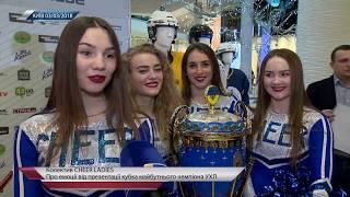 Презентация главного трофея УХЛ в сезоне 2017/18