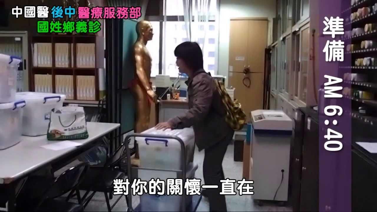 中國醫藥大學 學士後中醫系 義診 - YouTube