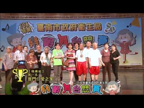 106年度臺南市政府衛生局 「健康GOGO、阿公阿嬤活力秀」樂齡舞台競賽影片第四部