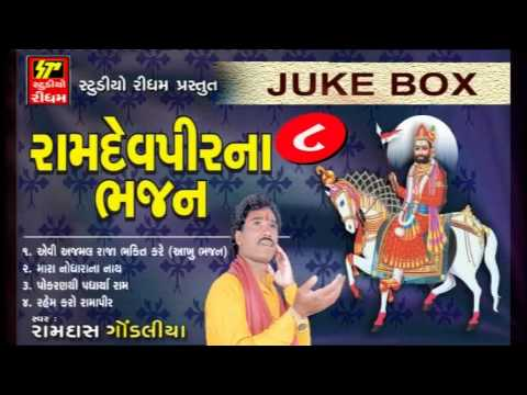 Ramdass Goladiya | Audio Song | Mara Nodhara Nath | Santvani Bhajan