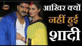 इस वजह से नहीं हुई पवन और अक्षरा की शादी || Pawan Singh Akshara Singh Real Breakup Story