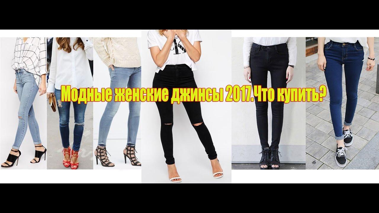 Самые модные рваные джинсы - YouTube
