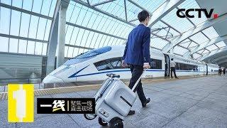 """《一线》 20190123 高铁""""拎包客""""  CCTV社会与法"""
