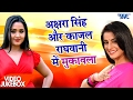 काजल राघवानी और अक्षर सिंह में हुआ मुकाबला 2017 - Kajal Raghwani & Akshra Singh - Bhojpuri Hot Song