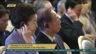 Президенту РК вручили специальную премию культуры мира