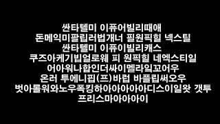 Santa tell me (산타텔미) 한글발음 / Korean pronunciation of Ariana Grande  - Santa tell me / (김자막)