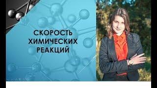 Скорость химических реакций. Химия 8 класс