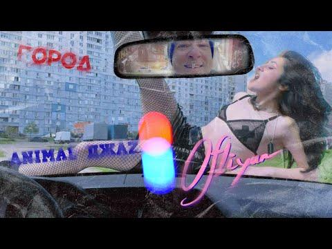 Смотреть клип Ofliyan X Animal Джаz - Город
