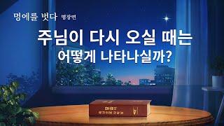 복음 영화<멍에를 벗다>명장면(2)주님이 다시 오실 때는 어떻게 나타나실까?