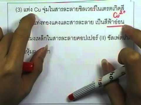 ormChemCl 052 : ไฟฟ้าเคมี ตอน05