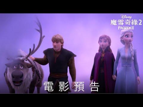 [電影預告]-迪士尼《魔雪奇緣2》frozen-2---香港版預告3-(中文字幕)