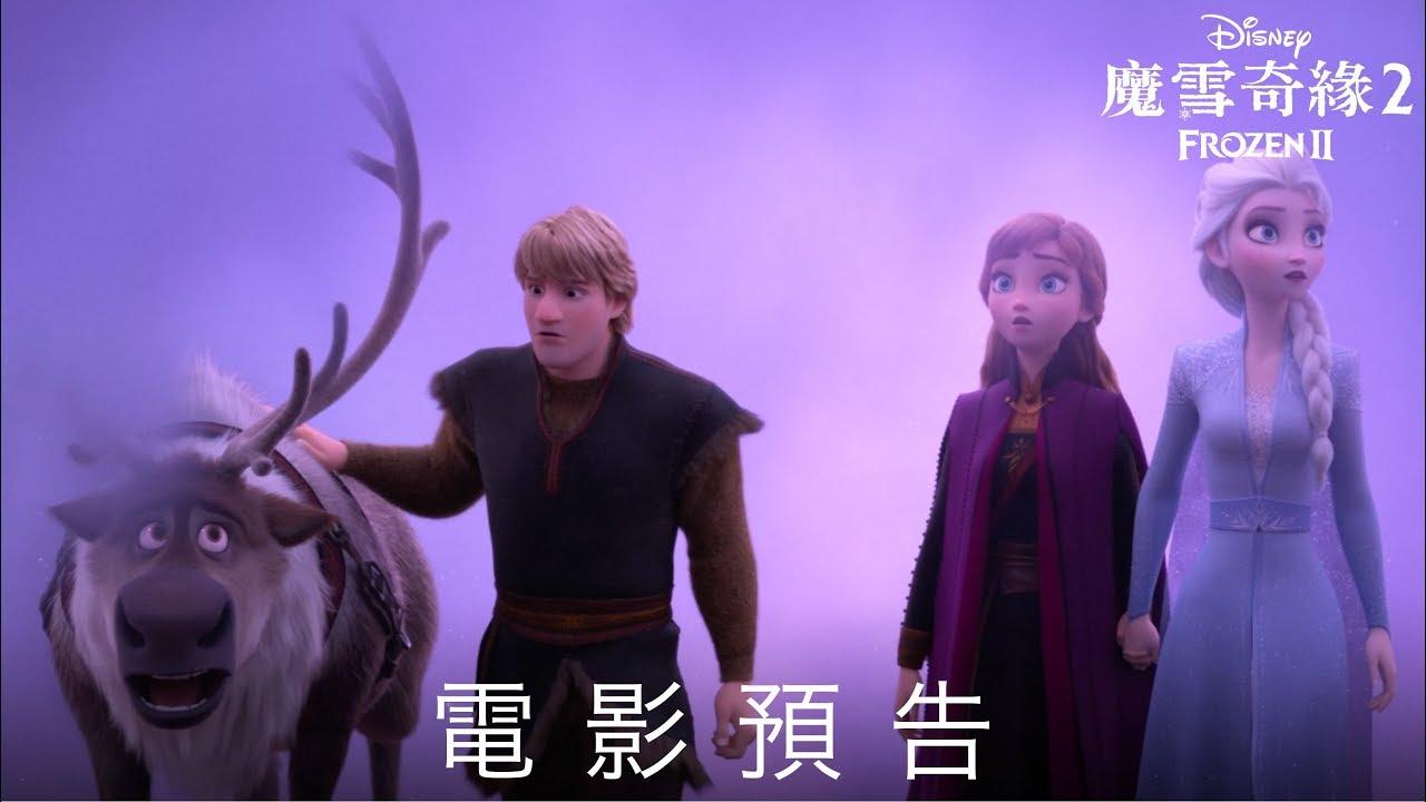 [電影預告] 迪士尼《魔雪奇緣2》Frozen 2 - 香港版預告3 (中文字幕) - YouTube