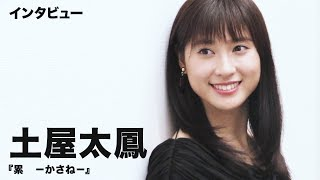 映画『累 −かさね−』で主演の丹沢ニナを演じる土屋太鳳に単独インタビュ...