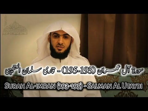 Beautiful Live Recitation: Sheikh Salman Al-Utaybi الشيخ سلمان العتيبي