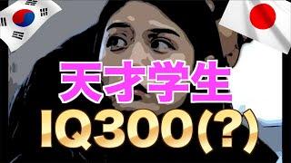 [韓国ニュース]高麗大学卒天才学生IQ300(?)