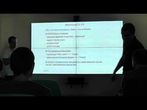 Особенности Frontend для мобильных устройств | Александр Пинчук