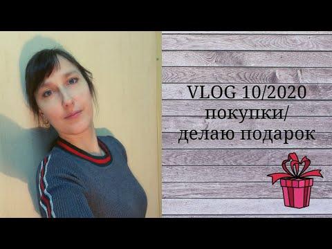 VLOG 10/2020/покупки/делаю подарок