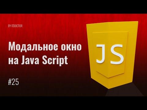 Как сделать Модальное окно на чистом CSS+JS, Видео курс по JavaScript, Урок 25